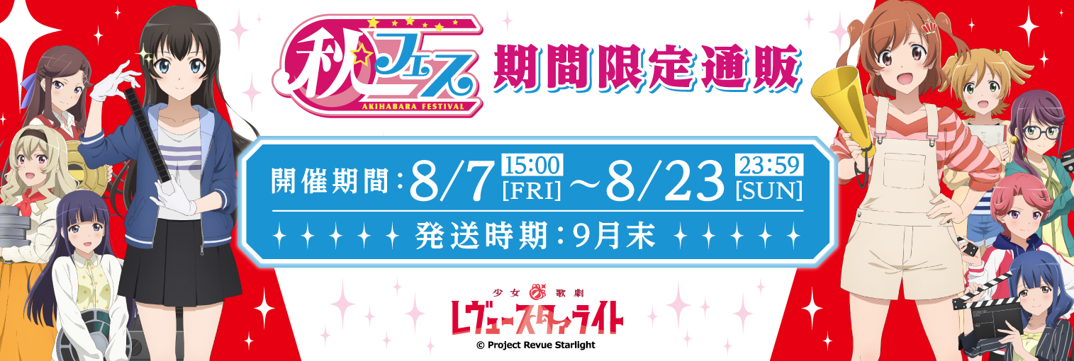 少女☆歌劇 レヴュースタァライト 秋フェス2020 期間限定通販