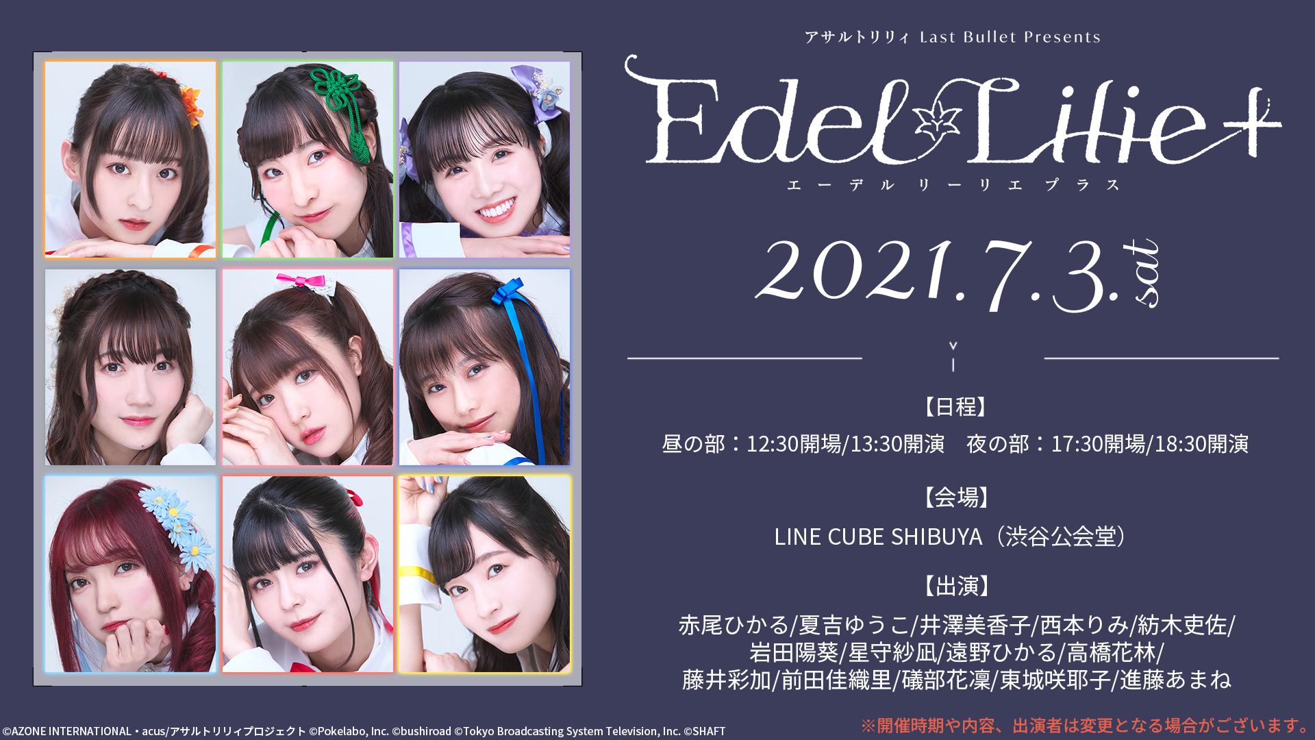 「アサルトリリィ Last Bullet Presents Edel Lilie+」オフィシャルストアin渋谷マルイ開催