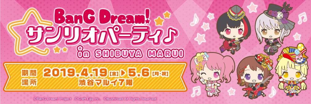 【バンドリ!】BanG Dream!サンリオパーティ♪ 情報解禁!!