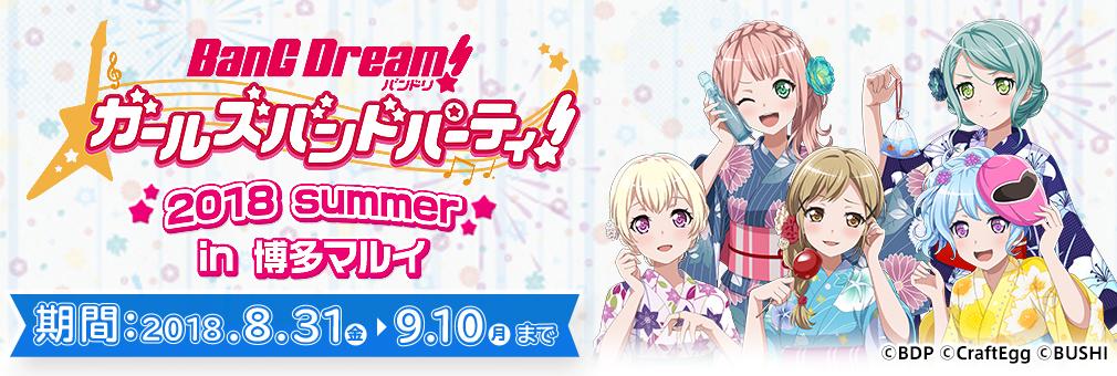 バンドリ! ガールズバンドパーティ! ~2018 summer~ in博多マルイ