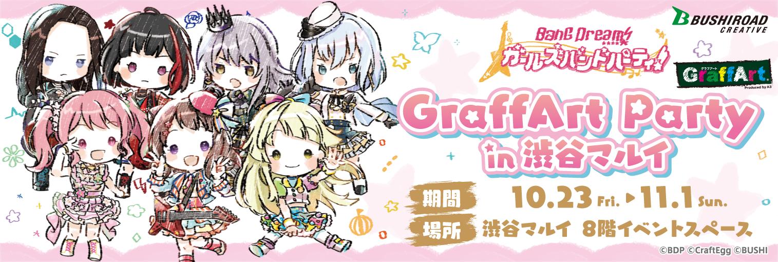 バンドリ! ガールズバンドパーティ!  GraffArt Party in渋谷マルイ