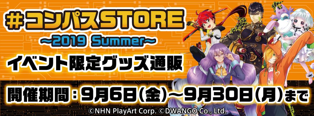 【!開催中!】「#コンパスSTORE~2019 Summer~」イベント限定グッズ通販はじまっています!