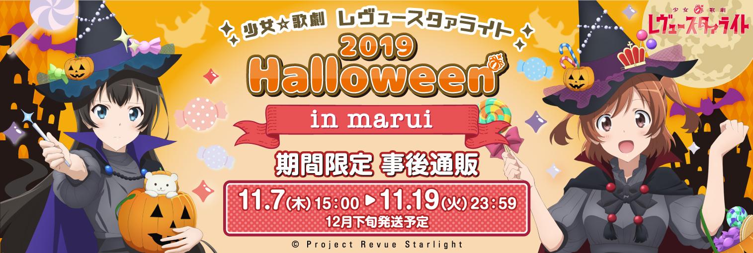 少女☆歌劇 レヴュースタァライト 2019 Halloween in marui 期間限定 事後通販