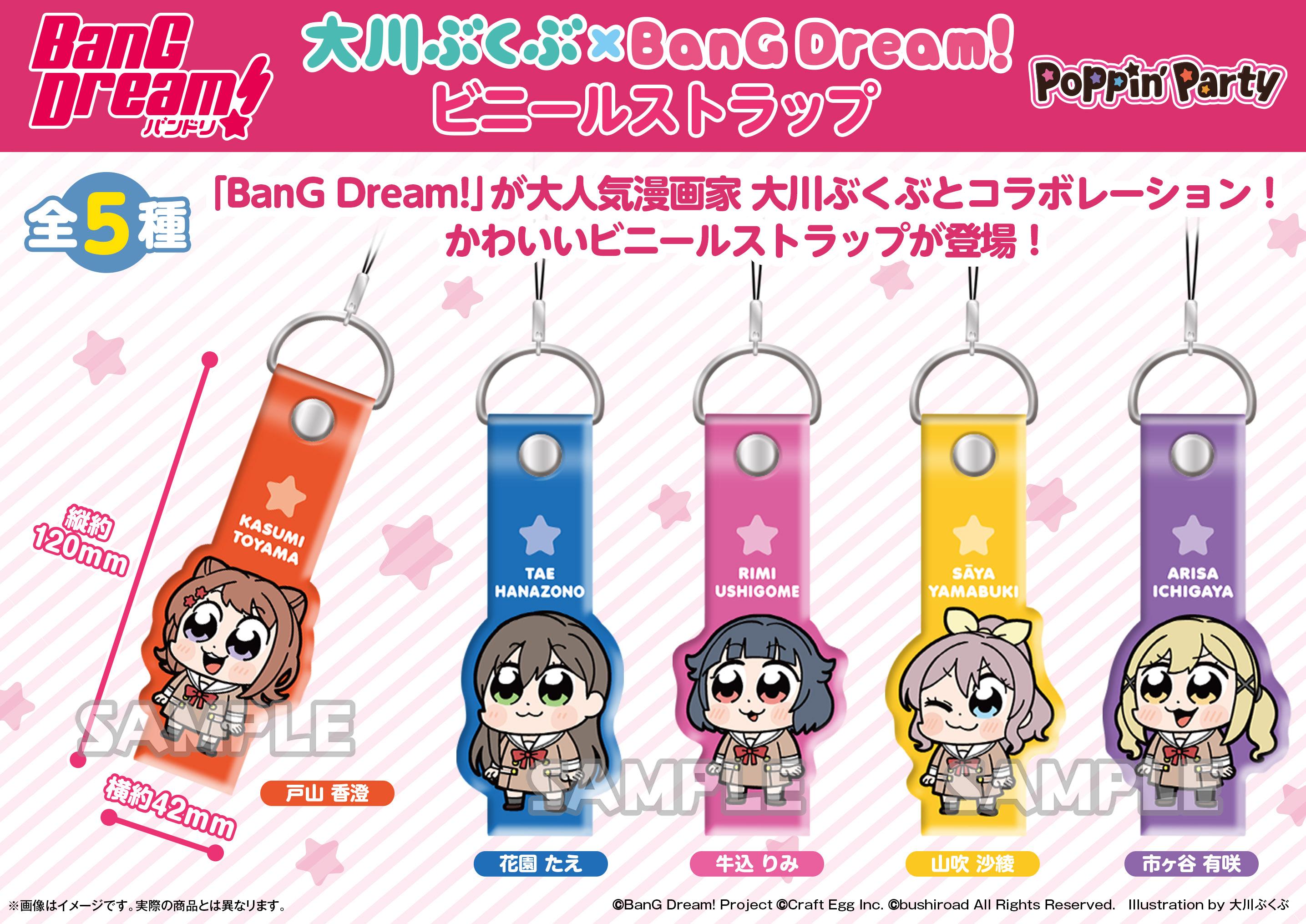 ★BanG Dream! 12月27日(金)新商品案内★