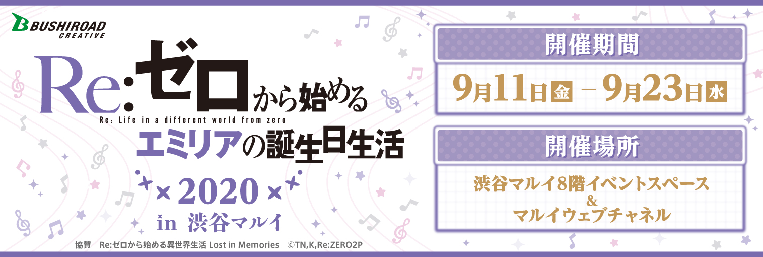 Re:ゼロから始めるエミリアの誕生日生活2020 in 渋谷マルイ