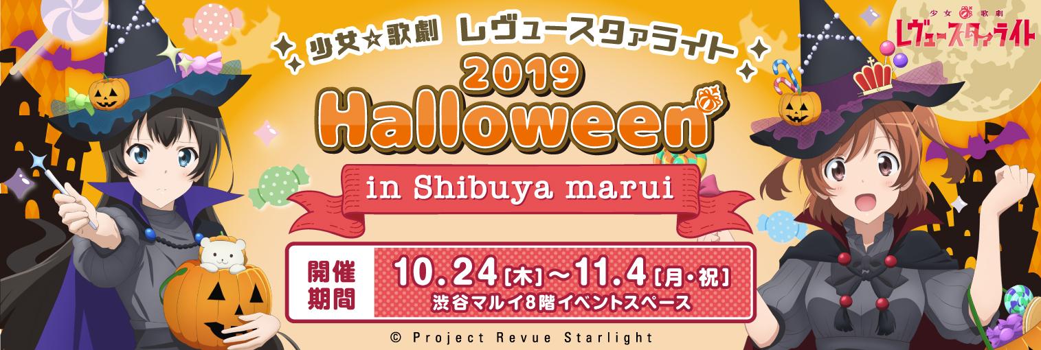 少女☆歌劇 レヴュースタァライト 2019 Halloween in マルイ