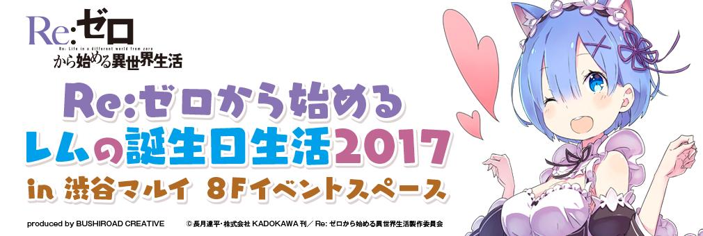 Re:ゼロから始めるレムの誕生日生活2017 in 渋谷マルイ