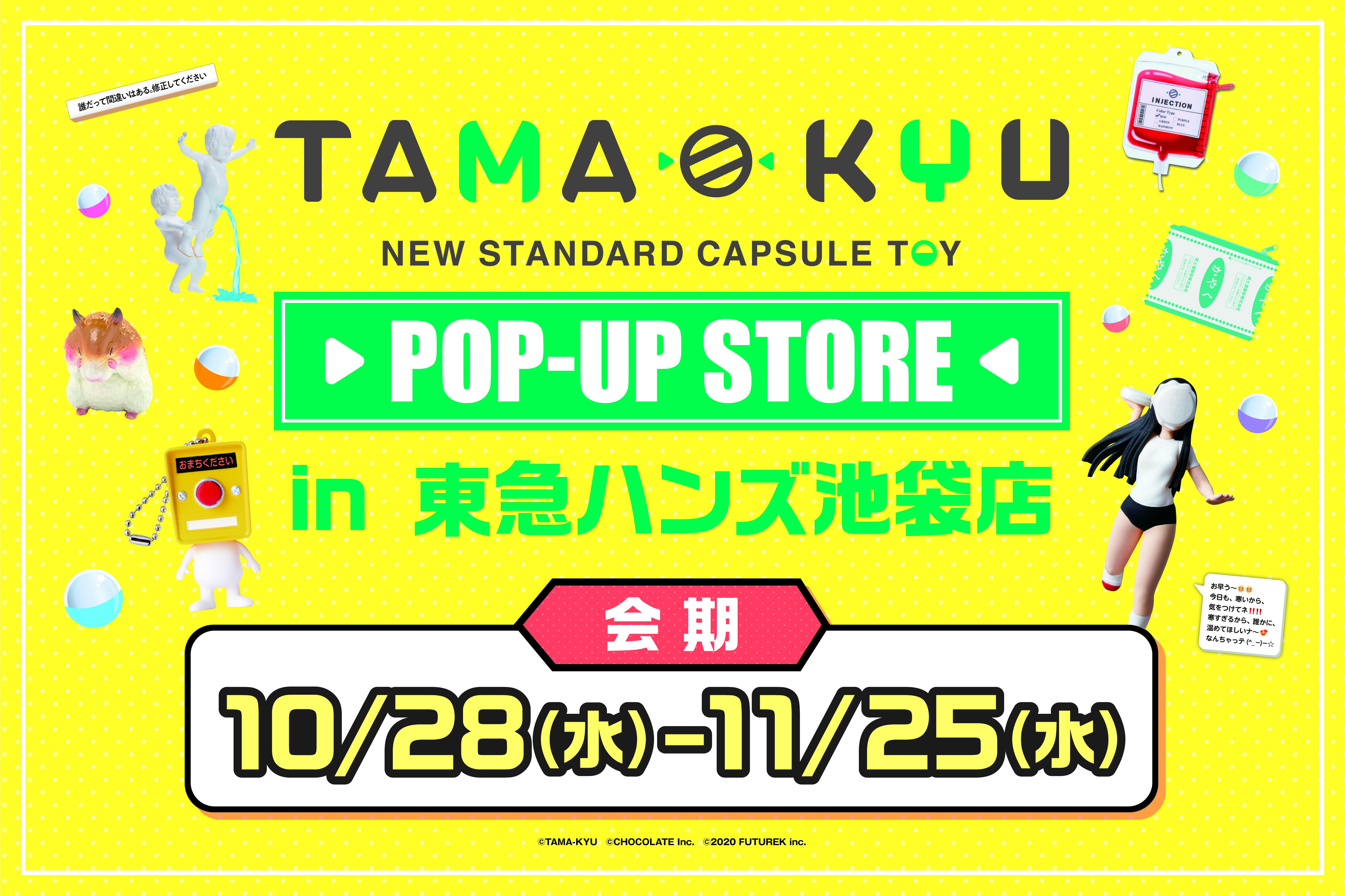 【10/28~11/25開催】TAMA-KYUポップアップストアin東急ハンズ池袋店開催決定