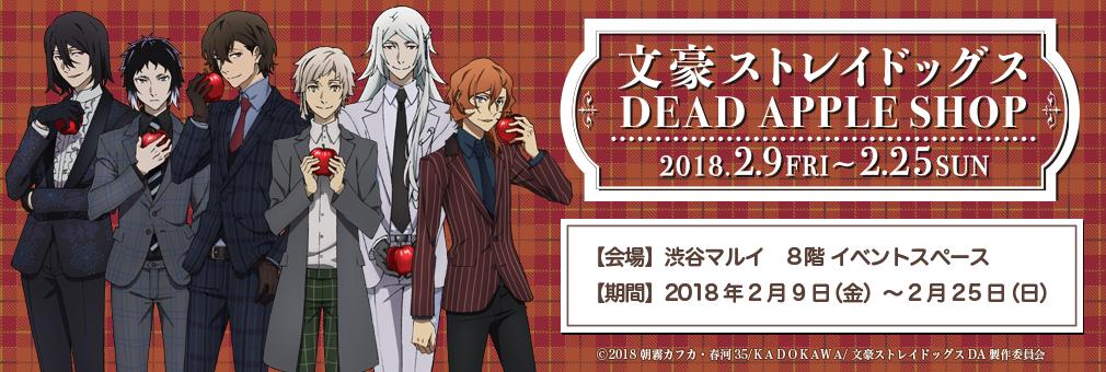 文豪ストレイドッグス DEAD APPLE SHOP in 渋谷マルイ