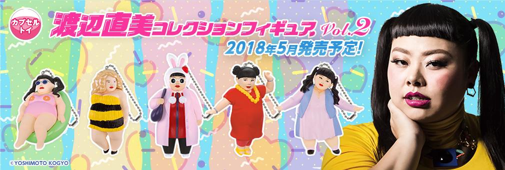 渡辺直美コレクションフィギュア vol.2