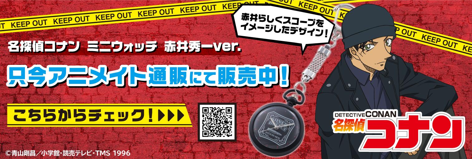 「名探偵コナン」より赤井秀一をモチーフにしたミニウォッチが発売中!!アニメイト通販にてチェック!