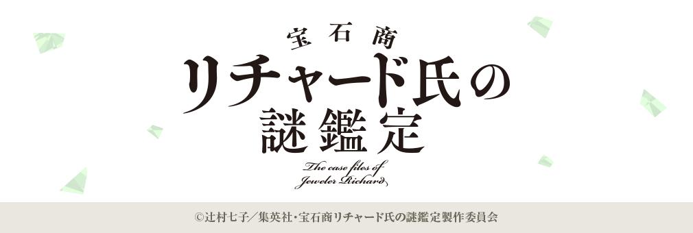 宝石商リチャード氏の謎鑑定