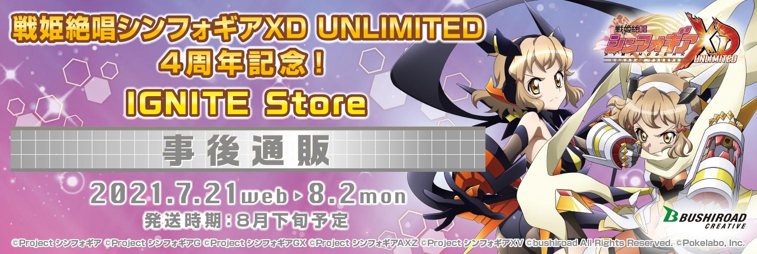 戦姫絶唱シンフォギアXD UNLIMITED 4周年記念! IGNITE Store 期間限定通販