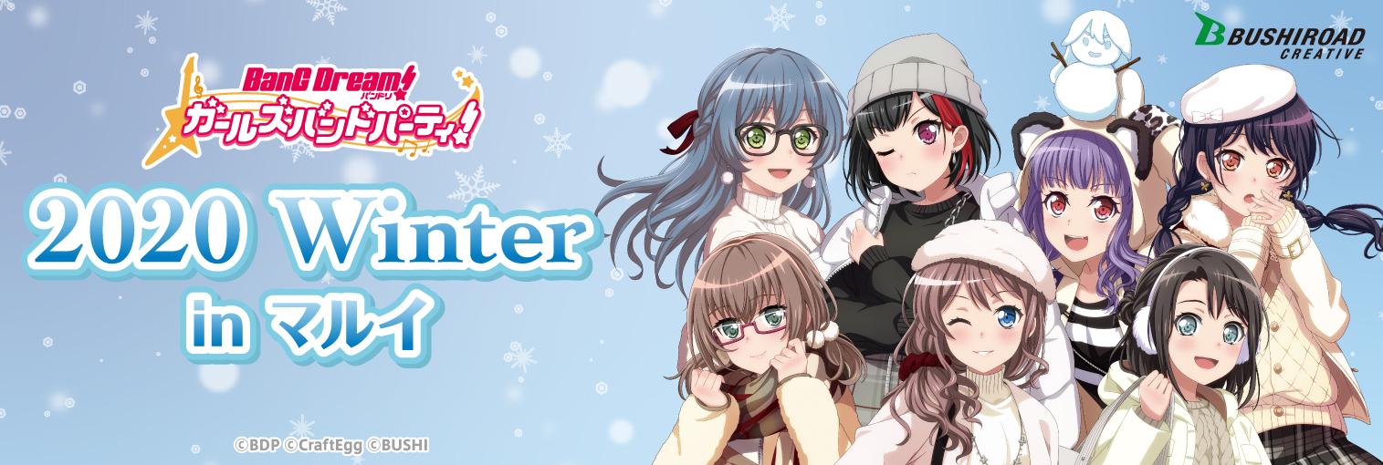 バンドリ! ガールズバンドパーティ!2020 Winter in渋谷マルイ