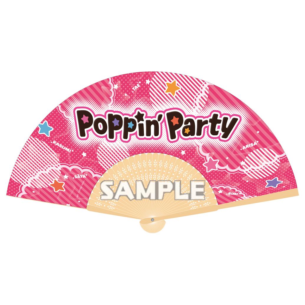 扇子 Poppin'Party