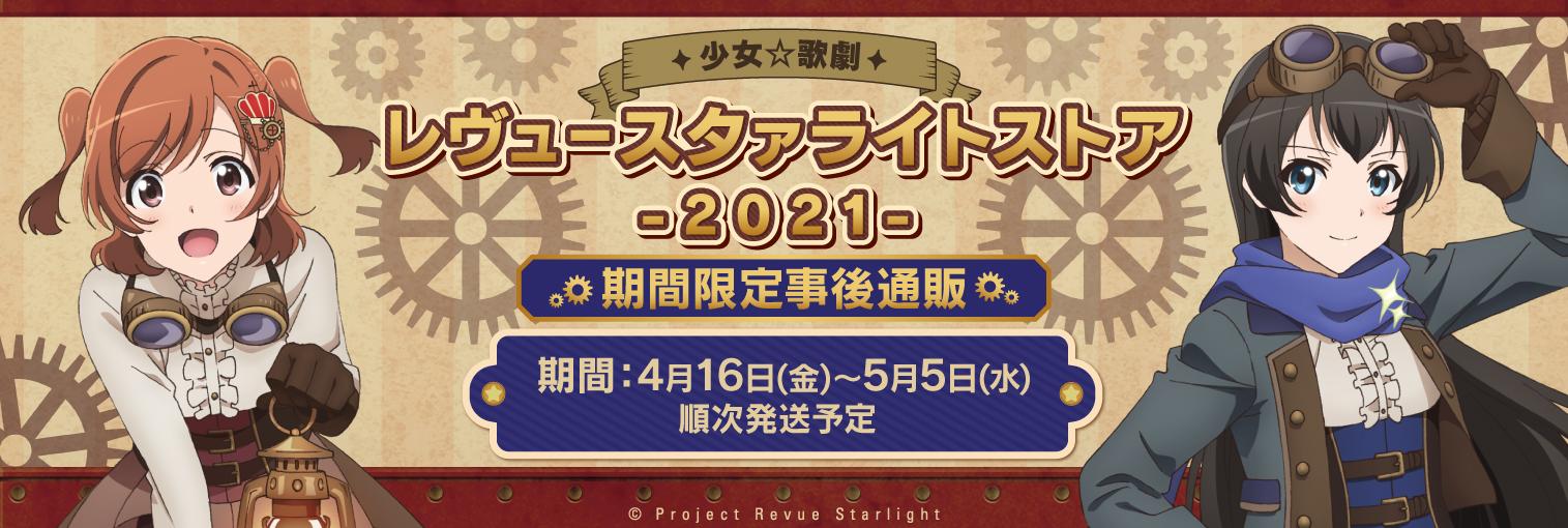 少女☆歌劇 レヴュースタァライトストア 2021 in 渋谷マルイ 期間限定事後通販