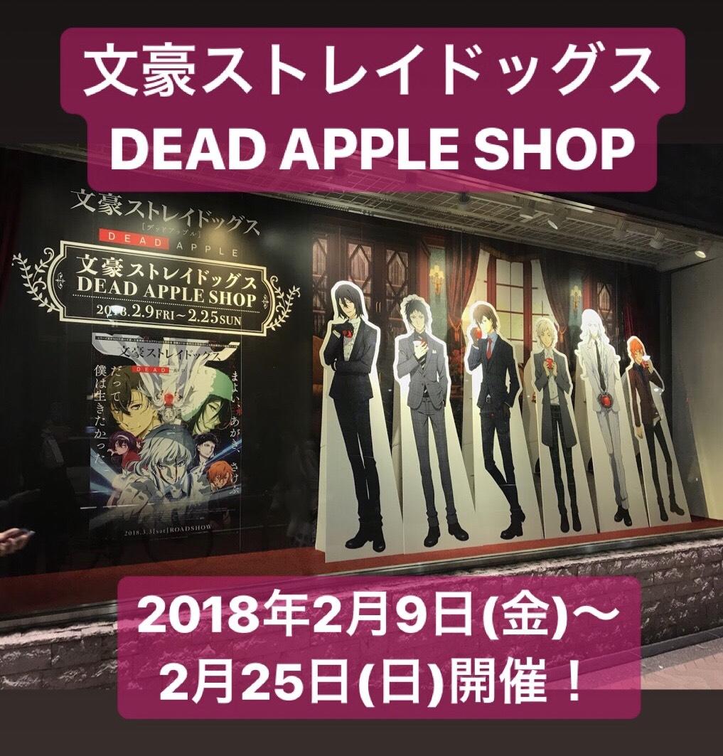もぐぞーの『文豪ストレイドッグス DEAD APPLE SHOP』体験れぽ!