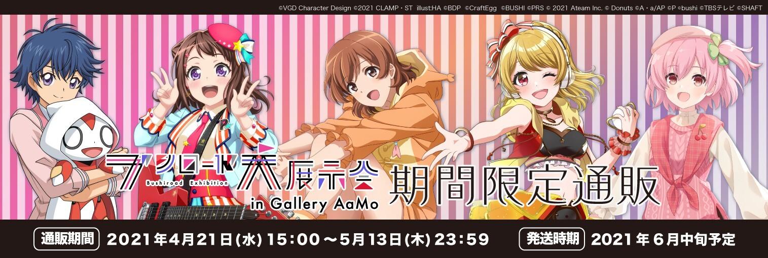 ブシロード大展示会 in Gallery AaMo 期間限定通販