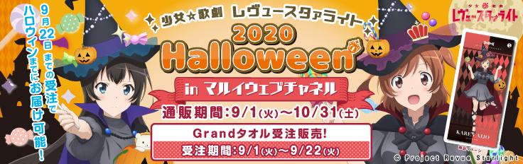 少女☆歌劇 レヴュースタァライト 2020 Halloween inマルイウェブチャネル