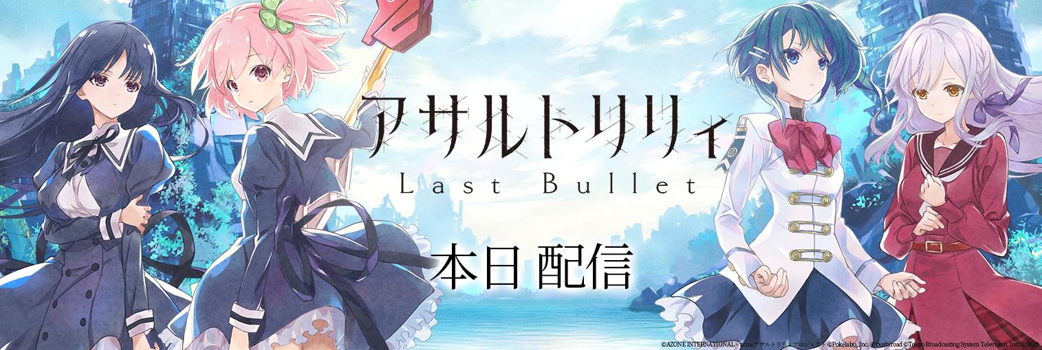 スマホ向けバトルRPG「アサルトリリィ Last Bullet」本日配信!