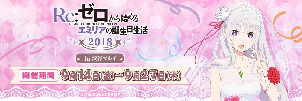 Re:ゼロから始めるエミリアの誕生日生活2018 in 渋谷マルイ