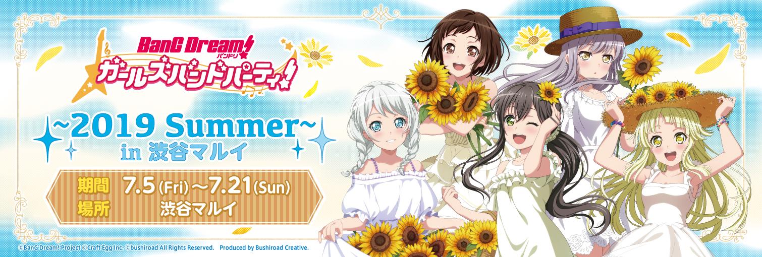 バンドリ! ガールズバンドパーティ! ~2019 Summer~ in渋谷マルイ