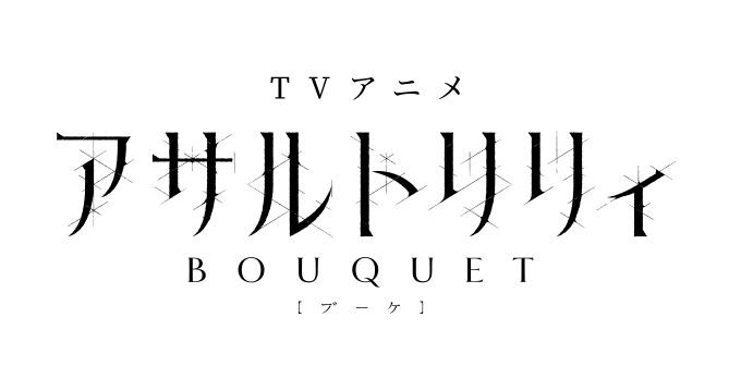 【PR情報】TVアニメ「アサルトリリィBOUQUET(ブーケ)」、 本日10月1日(木)よりTBSテレビ、BS-TBS、Amazon Prime Videoほかにて放送・配信スタート!