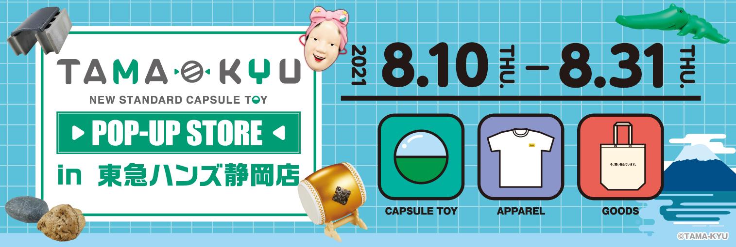 【8/10~8/31まで】TAMA-KYU ポップアップストア in 東急ハンズ静岡店