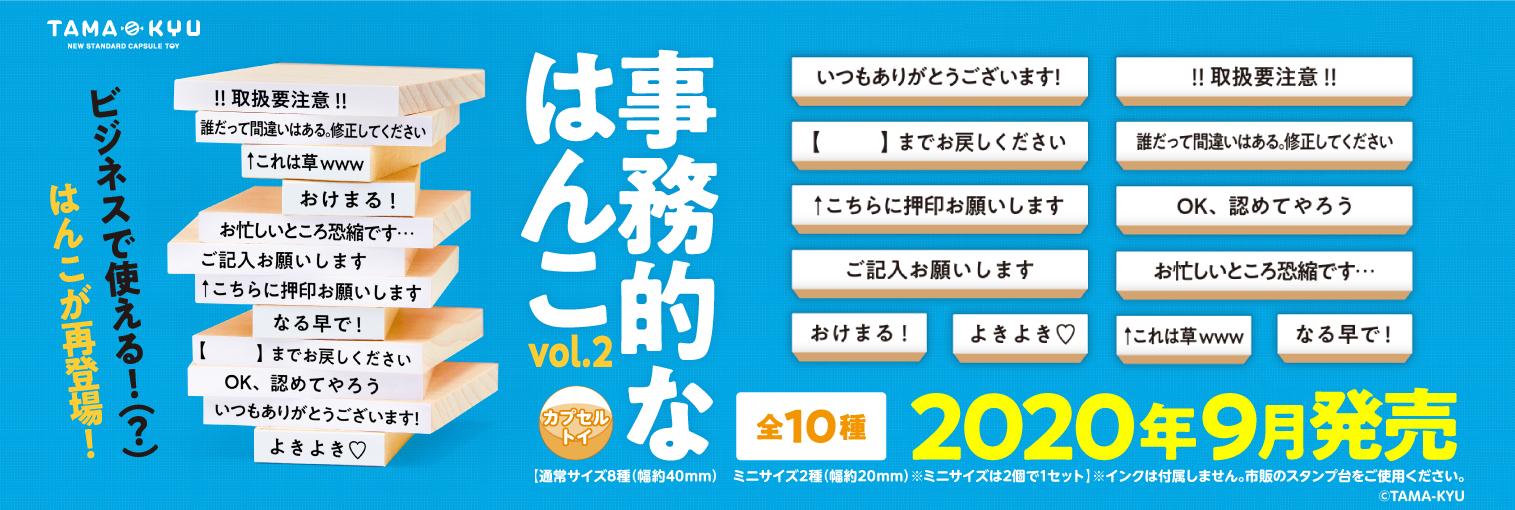 事務的なはんこ vol.2