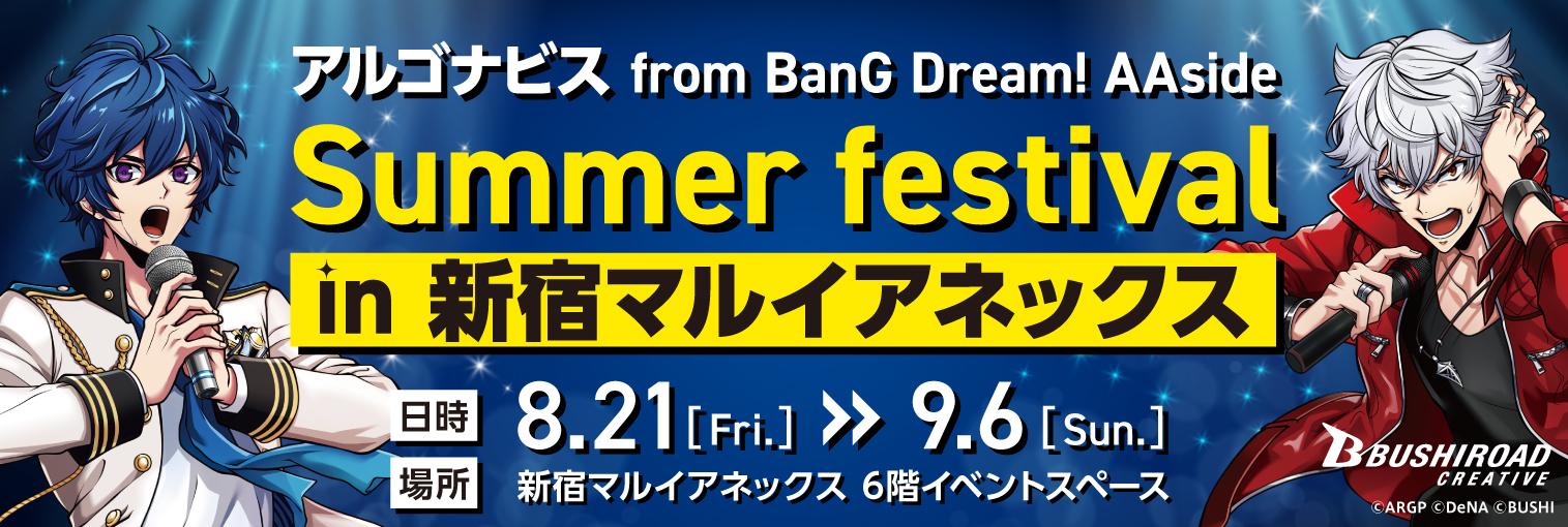 アルゴナビス from BanG Dream! AAside Summer festival in 新宿マルイアネックス