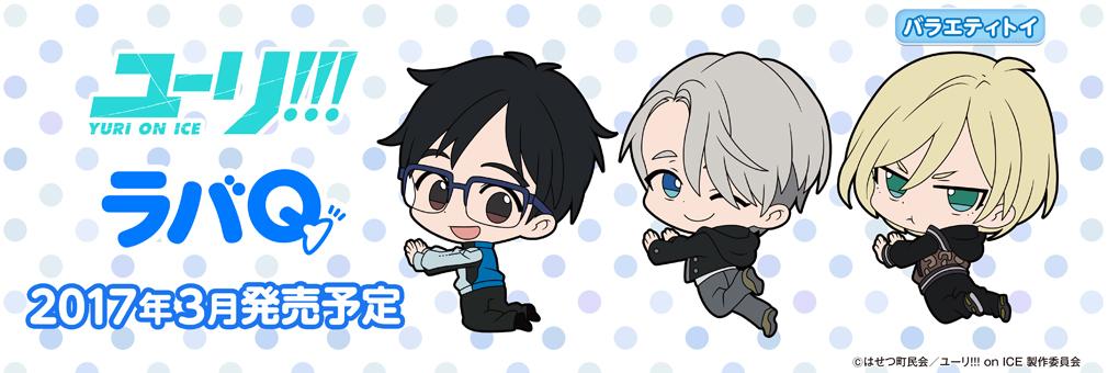 ユーリ!!! on ICE ラバQ