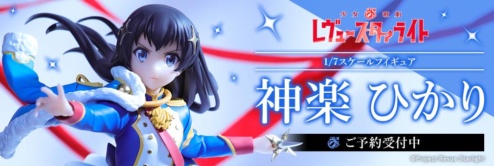 少女☆歌劇 レヴュースタァライト 1/7スケールフィギュア 神楽 ひかり