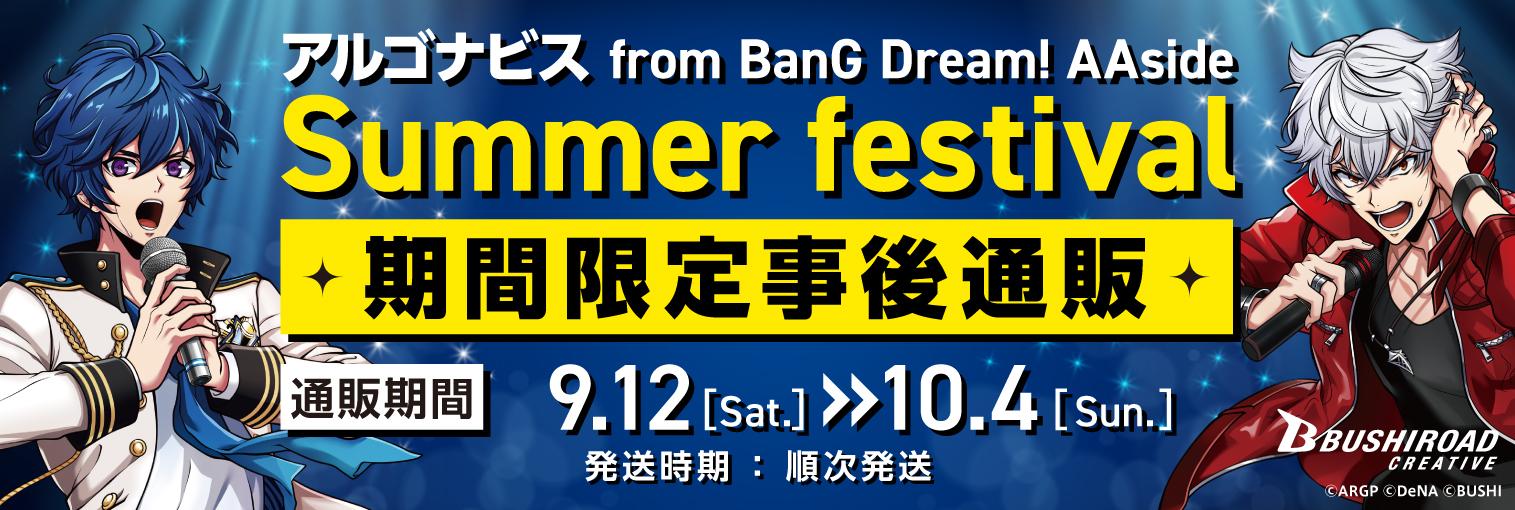 アルゴナビス from BanG Dream! AAside Summer festival 期間限定事後通販