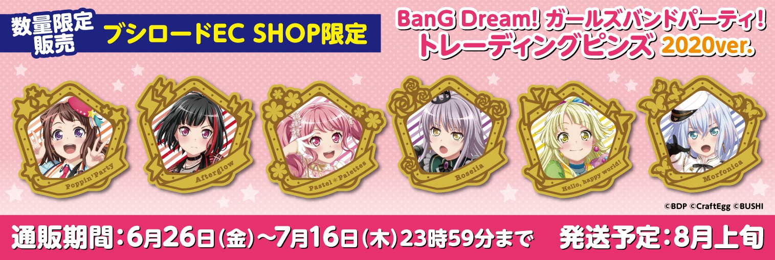 【ブシロード EC SHOP限定】BanG Dream! ガールズバンドパーティ! トレーディングピンズ2020ver.