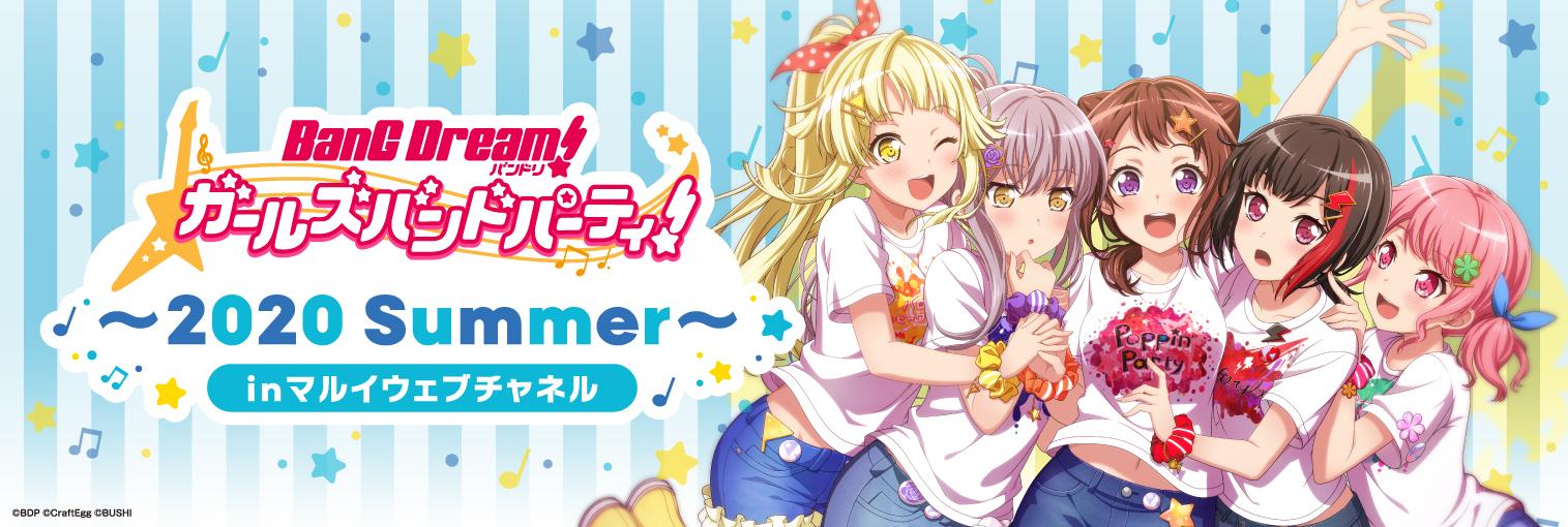 「バンドリ! ガールズバンドパーティ! ~2020 Summer~ inマルイウェブチャネル」