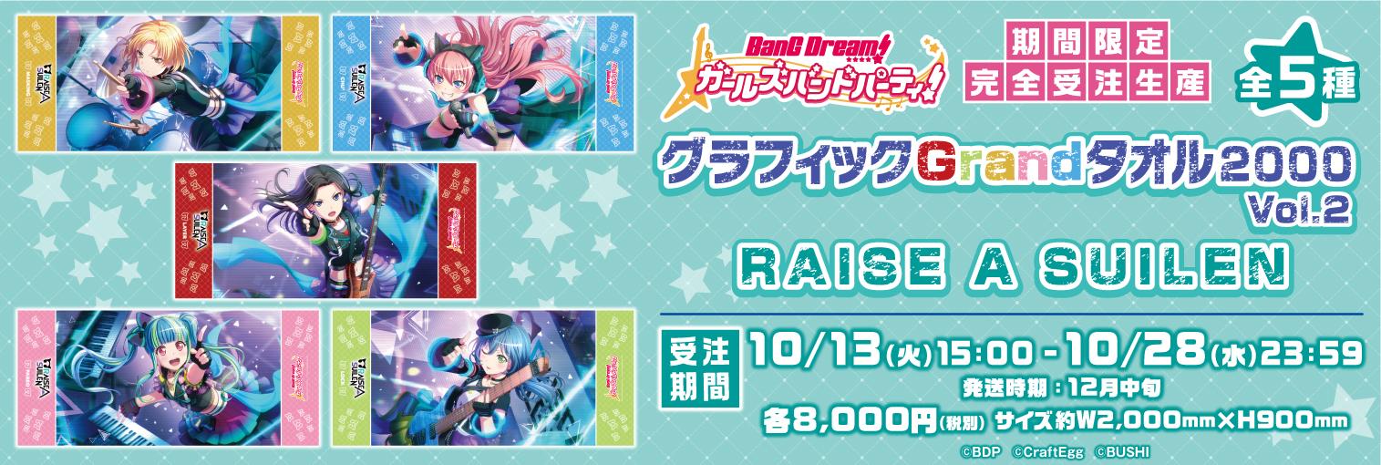 BanG Dream! ガールズバンドパーティ! グラフィックGrandタオル2000 Vol.2 RAISE A SUILEN 期間限定完全受注生産