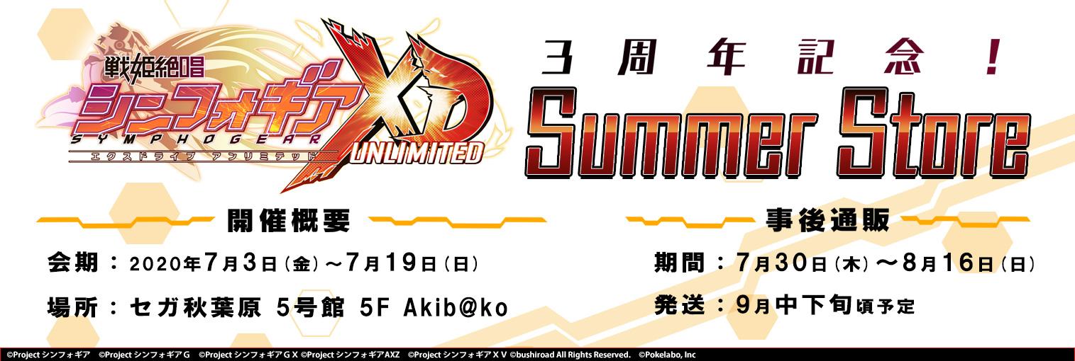 戦姫絶唱シンフォギアXD UNLIMITED 3周年記念 Summer Store セガAkib@ko