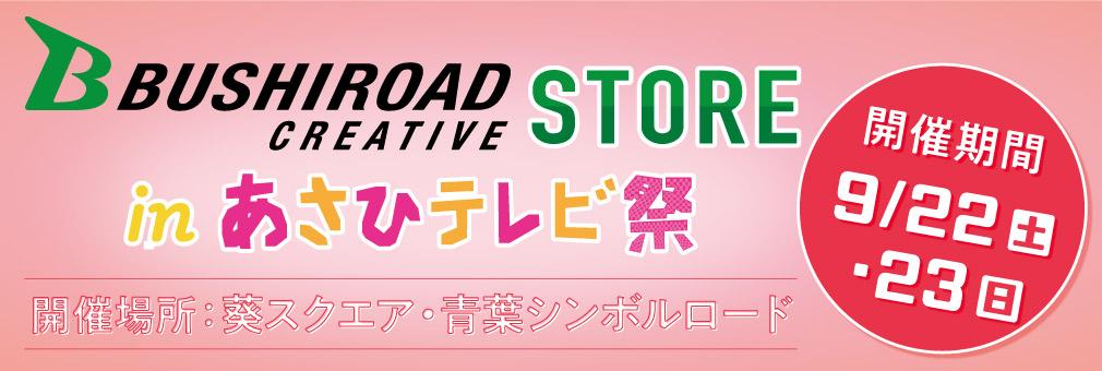 ブシロードクリエイティブストア in あさひテレビ祭