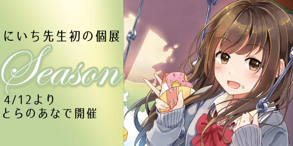 にいちイラスト展『Season』