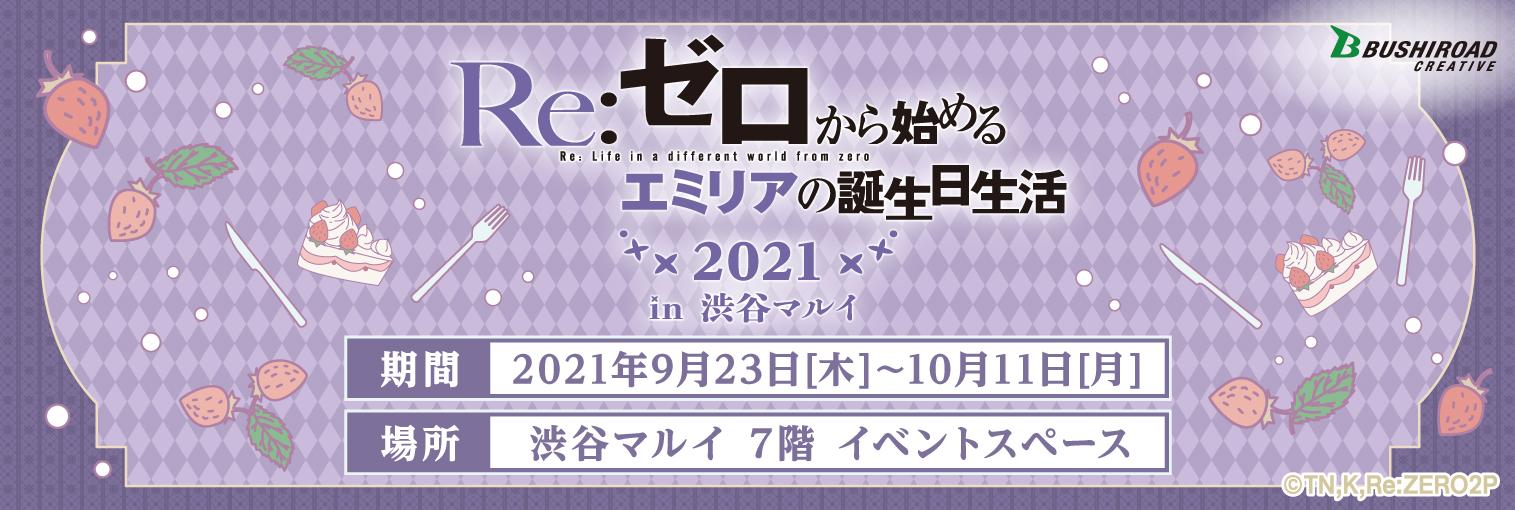 Re:ゼロから始めるエミリアの誕生日生活2021 in 渋谷マルイ