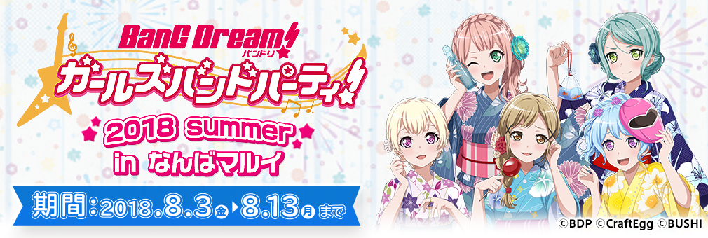 バンドリ! ガールズバンドパーティ! ~2018 summer~ inなんばマルイ