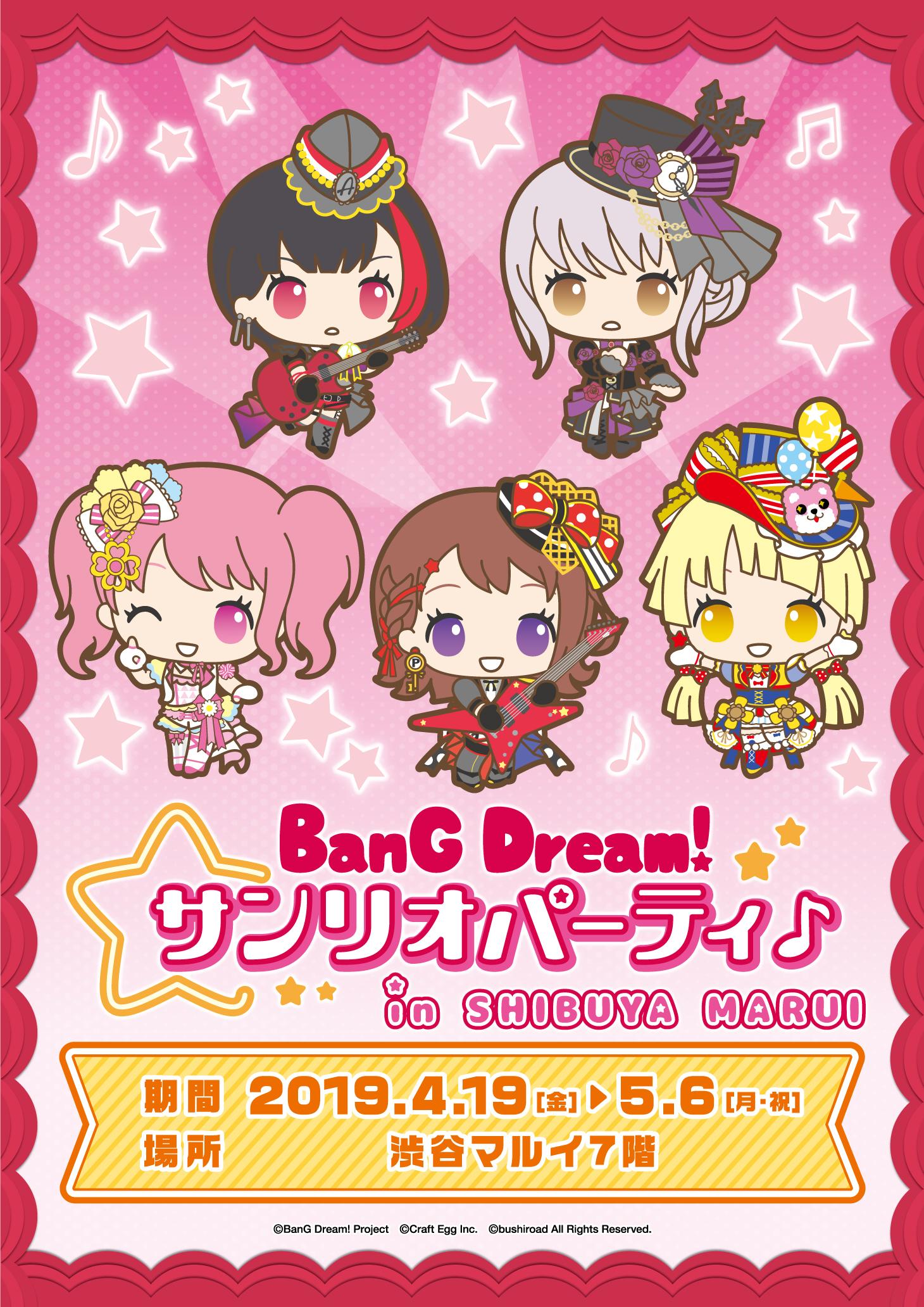 バンドリ!サンリオパーティ♪ in渋谷マルイ始まります🌟