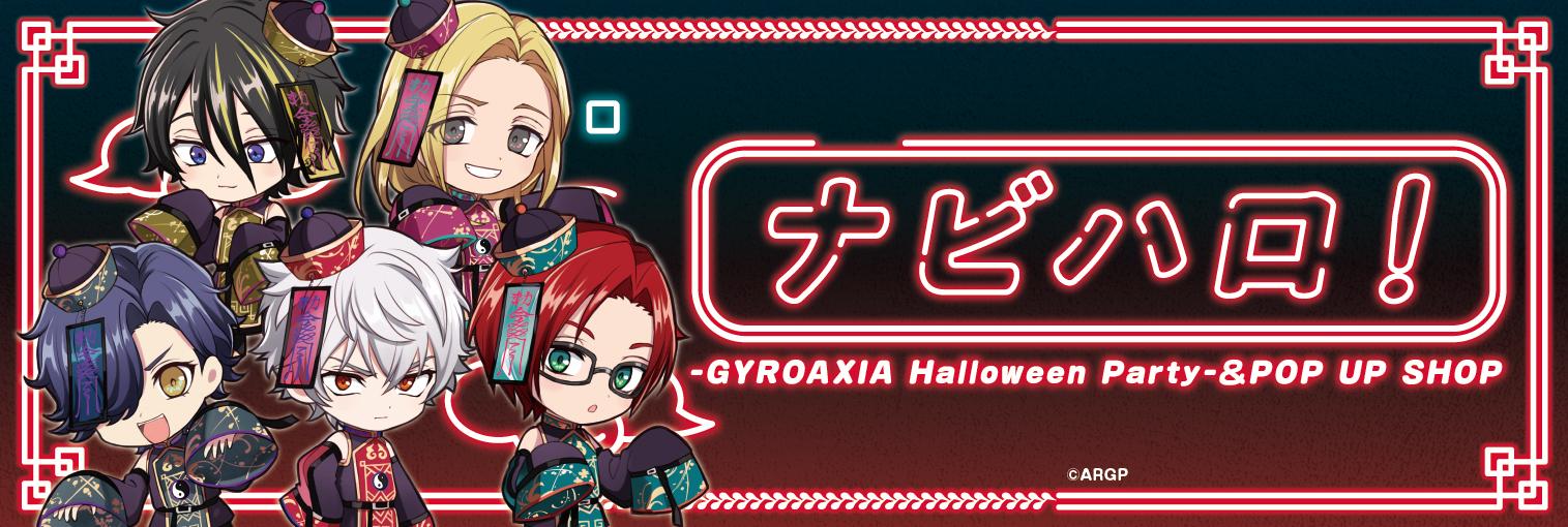 ナビハロ! -GYROAXIA Halloween Party-