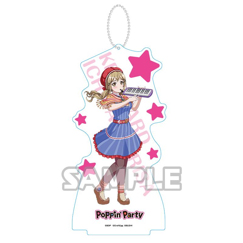 バンドリ! ガールズバンドパーティ! アクリルスタンドキーホルダー vol.2 市ヶ谷有咲(Poppin'Party)