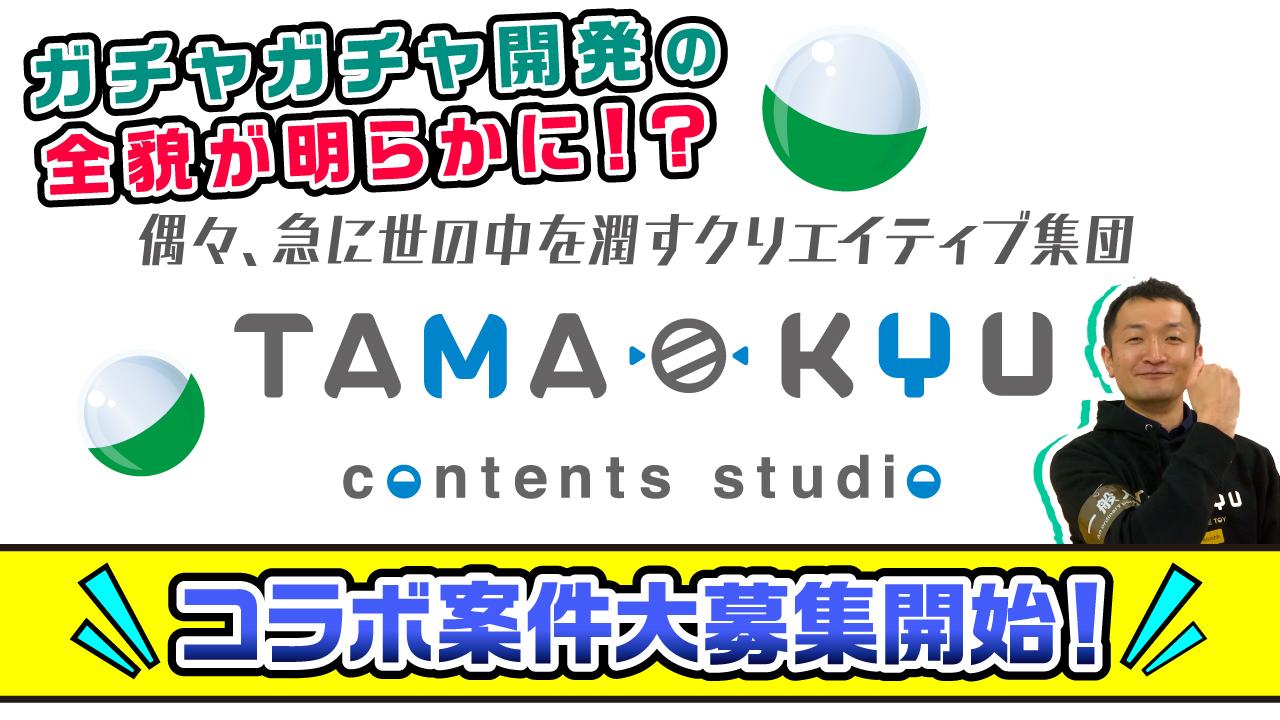 「事務的なはんこ」「マジで割れる瓦」等を 手掛ける奇想天外カプセルトイブランド『TAMA-KYU (たまきゅ う)』の開発陣がYouTube&異業種コラボへ進出!