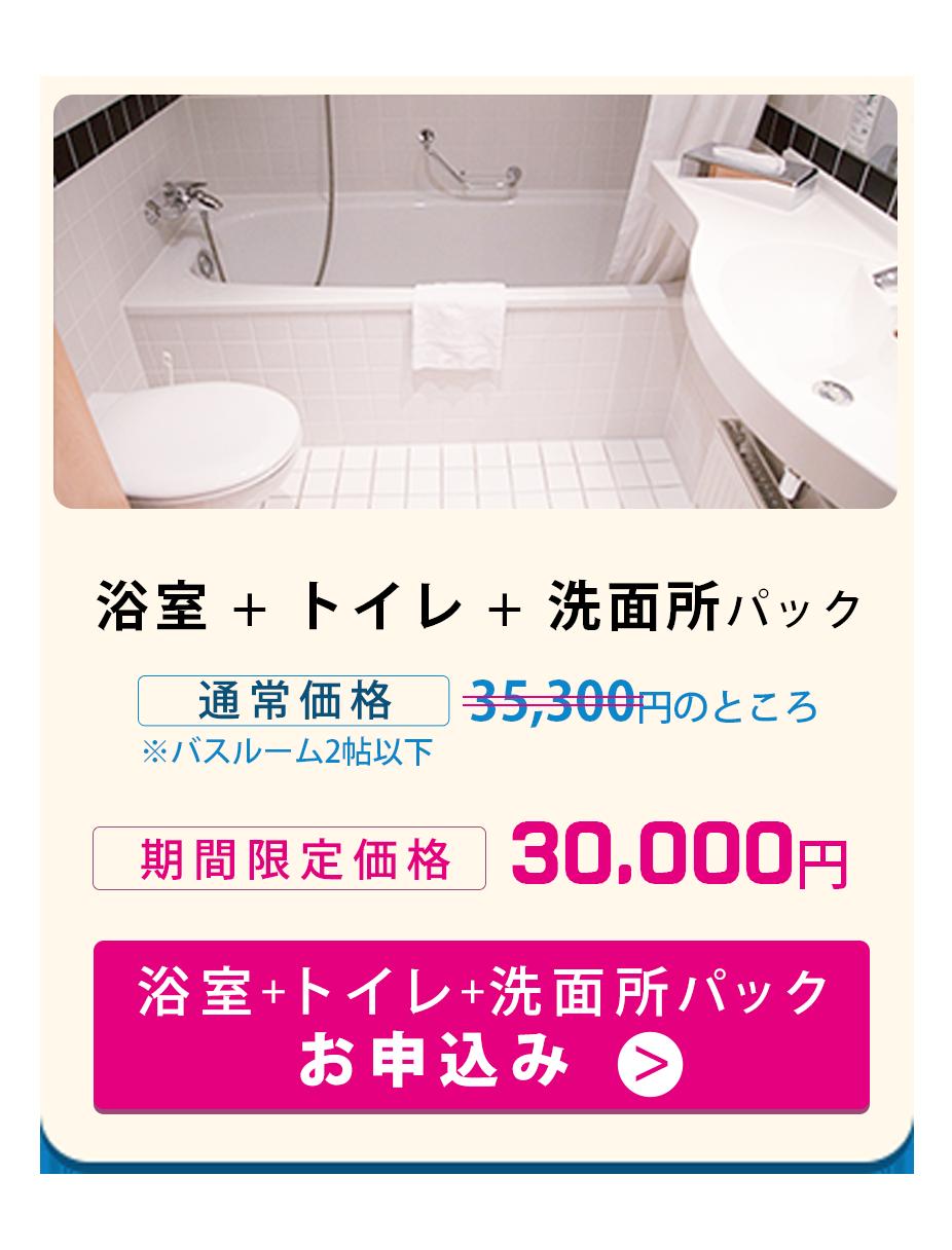 浴室トイレ換気扇パック