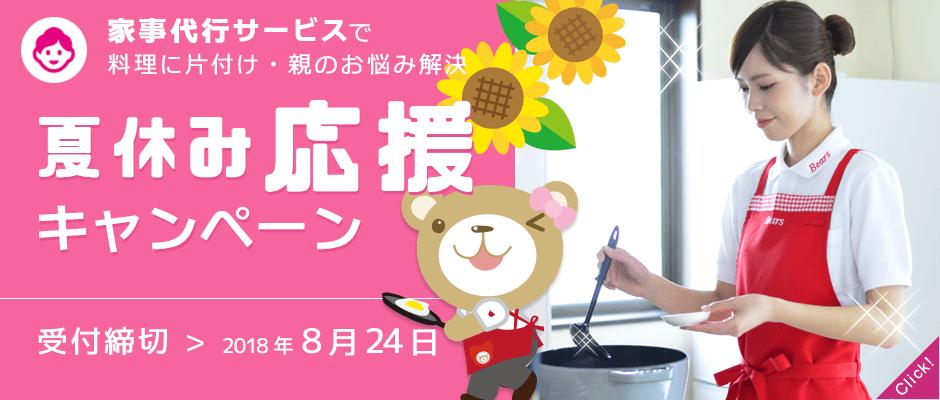 夏休み応援キャンペーン2018