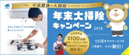 ハウスクリーニング 平成最後の年末大掃除キャンペーン