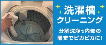洗濯槽クリーニングpc