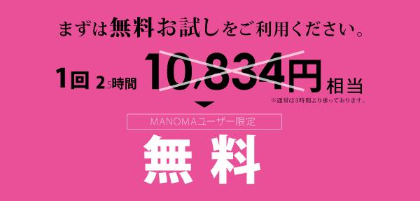 MANOMA家事代行キャンペーン